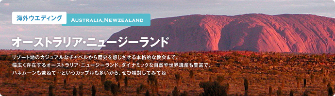 オーストラリア・ニュージーランドで海外ウエディング