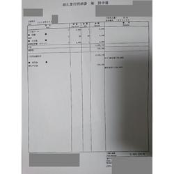 費用明細3