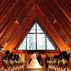星野リゾート 軽井沢ホテルブレストンコート:厳粛でありながらも、やさしさや温かさを感じる木の教会。牧師のメッセージに思わず胸が熱くなる感動の挙式