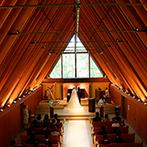 軽井沢高原教会:木の温もりに満ちた教会で家族に囲まれて誓いを立てた。まぶしい新緑をバックに残した思い出の写真は宝物