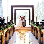 軽井沢プリンスホテル フォレスターナ軽井沢:軽井沢の空と緑が正面に広がり、大自然と一体となったチャペル。きらめく光と水を感じる空間で誓いをたてた