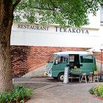 TERAKOYA:古くから愛されてきた老舗フレンチレストラン。豊かな緑に囲まれ、優雅な美食のおもてなしが叶うことが魅力