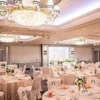ホテルメトロポリタン:シャンデリアが輝く優雅な空間をふたり色にコーディネート。おもてなしの心が息づく、料理&ケーキも大好評