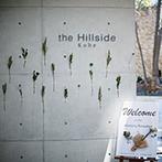 ザ・ヒルサイド神戸:プランナーと息を合わせ、3人4脚で式当日へ。イメージがわかないときも、豊富なアイデアに助けられた