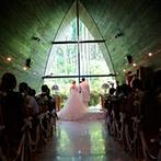 箱根の森高原教会・ホテルグリーンプラザ箱根:豊かな緑を望む、木の温もり溢れるチャペルに一目惚れ。思い出の地で一生に一度の結婚式を行うことに決めた