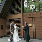 星野リゾート 軽井沢ホテルブレストンコート:雄大な自然に抱かれた本物の教会に惹かれたふたり。憧れの軽井沢リゾートで、観光や宿泊も満喫できる結婚式