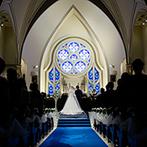 アニヴェルセル 白壁:ゲストが喜ぶ最高のおもてなしを。ロイヤルブルーのバージンロードは、理想とする厳かな挙式にぴったり!
