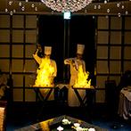 OMIYA MONOLITH(大宮モノリス):美食でゲストに至福のひと時をプレゼント。会場内でのフランベ演出は、料理への期待を高めるエッセンスに
