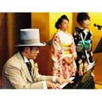 料亭 松楓閣:特技を生かしてゲストを楽しませるショータイム。各卓演出もひと捻りし、時間を忘れさせるひとときに
