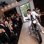 表参道TERRACE:ふたりらしいコーディネートの数々。新郎が新婦の父から託されたバイクに乗って登場し、家族の絆が深まった