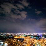 AMANDAN SKY(アマンダンスカイ):季節や夜景を堪能できる眺望抜群の上質な空間に魅了された。ここなら、「自分達らしい」結婚式が叶うと確信