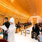 辻家庭園 ~前田家家老旧横山家迎賓館~(金沢市指定文化財):美しくデザインされた木の空間を、やわらかな光が照らしだす。雅楽の生演奏に導かれ、神前に誓いを立てた