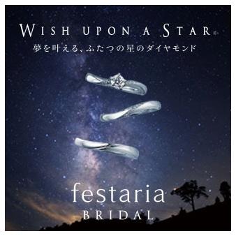 festaria bijou SOPHIA:【イオンモール福岡店】ビジュソフィア