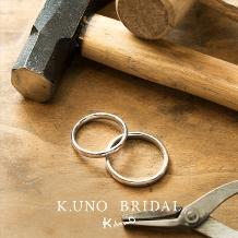 K.UNO BRIDAL(ケイウノ ブライダル):【ケイウノ】ふたりで手作りするDIY結婚指輪