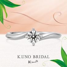 K.UNO BRIDAL(ケイウノ ブライダル)_<3点35万円>選べるブライダルリングセット