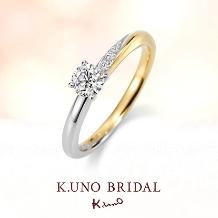K.UNO BRIDAL(ケイウノ ブライダル):【ケイウノ】寄り添うふたりを2色の金属で表現。共に人生を歩む姿をイメージ