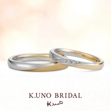K.UNO BRIDAL(ケイウノ ブライダル):【ケイウノ】寄り添うふたりを2色の金属で表現。ともに人生を歩む姿をイメージ。