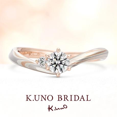 "K.UNO BRIDAL(ケイウノ ブライダル):本誌掲載【MOKUME(木目金)】イタリア語で""寄り添うそよ風"""