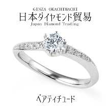 日本ダイヤモンド貿易:[0.2ct~]ベアティチュード|2人の間に流れる優しい時間を表現