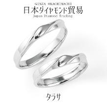 日本ダイヤモンド貿易:タラサ|海のウェーブが個性的でおしゃれなデザイン