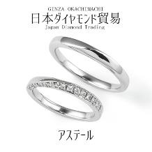 日本ダイヤモンド貿易:アステール|指元で煌めくメレダイヤ