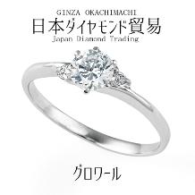 日本ダイヤモンド貿易:[0.3ct~]グロワール 2人が掴む光輝をイメージしたリング