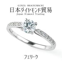 日本ダイヤモンド貿易_[0.3ct~]フェリーク|眩い光を放つダイヤと天使の羽がモチーフにサイドメレ