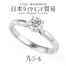 日本ダイヤモンド貿易:[0.2ct~]プレジール|一筋の光が巡り会えた喜びを表現
