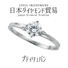 日本ダイヤモンド貿易:[0.3ct~]プティリュバン|メレダイヤとミルグレインのラインが美しいデザイン
