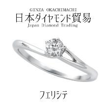 日本ダイヤモンド貿易_フェリシテ(新作)|至福の愛が詰まったダイヤモンドを共に支えあう