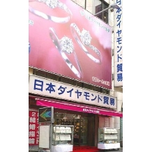 日本ダイヤモンド貿易の指輪情報