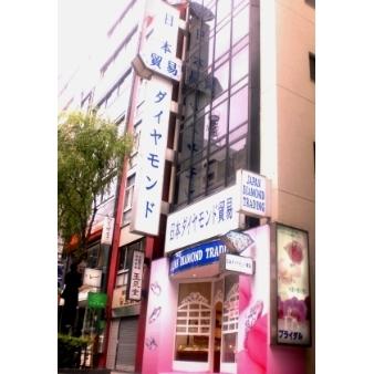 日本ダイヤモンド貿易:銀座本店