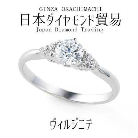 日本ダイヤモンド貿易:[0.3ct~]ヴィルジニテ|サイドメレが純潔な花嫁の誕生を表現