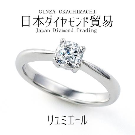 日本ダイヤモンド貿易:[0.3ct~]リュミエール|光を放つダイヤモンドが印象的なリング