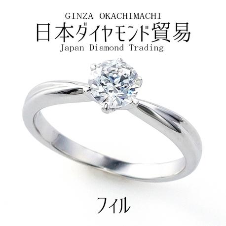 日本ダイヤモンド貿易:[0.5ct~]フィル|2人を繋ぐ糸がダイヤモンドを結ぶ
