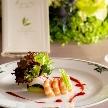 万平ホテル:【料理重視のお二人へ】大人気のランチ付きフェア