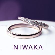 俄(にわか)の婚約指輪&結婚指輪