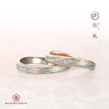 BROOCH:杢目金屋 「恋風」(こいかぜ)結婚指輪