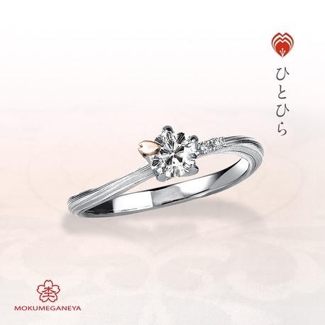 BROOCH:杢目金屋 「ひとひら」約指輪