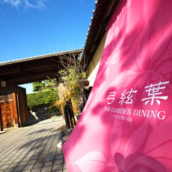 THE GARDEN DINING 弓絃葉:【1件目来館特典付き♪】まずは来て見て相談会