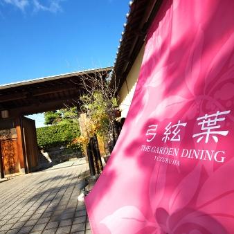 THE GARDEN DINING 弓絃葉:【1件目特典付♪イチから始める式場見学】準備スタートフェア
