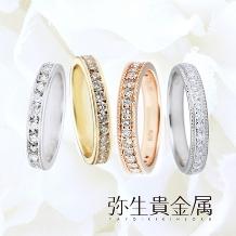 弥生貴金属:【重ね付けもおすすめ】エタニティ(永遠)の名にふさわしい特別なリング