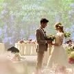 コートヤード・マリオット 銀座東武ホテル:【予算重視派必見!】結婚式に関する予算をまるごと相談フェア