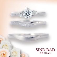 SIND BAD_婚約指輪【エンゲージ0.3ct~・3本¥359,640~】