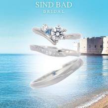 SIND BAD_婚約指輪・結婚指輪【海砂 みさ】サンタマリアアクアマリンのエンゲージ・マリッジ
