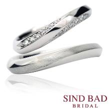 SIND BAD_結婚指輪 ウェーブタイプ どの角度から見ても表情を楽しめる結婚指輪