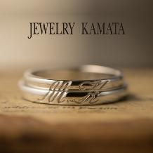 JEWELRY KAMATA(ジュエリーかまた)_重ねると浮かび上がる イニシャルリング