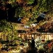 京都洛東迎賓館(国登録有形文化財):【ライトアップ庭園を眺める】無料試食付き★トワイライトフェア