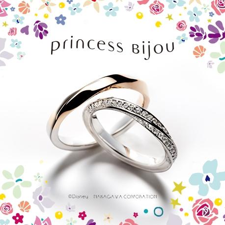 BIJOUPIKO(ビジュピコ):【PrincessBijou】解けない魔法を永遠に(Disneyシンデレラ)
