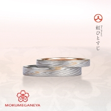 杢目金屋(もくめがねや)_【杢目金屋】お二人を結ぶ永遠の赤い糸…永遠の愛を結ぶ結婚指輪。
